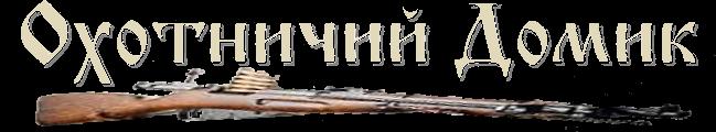 Магазин Охолощенного оружия - Охотничий Домик